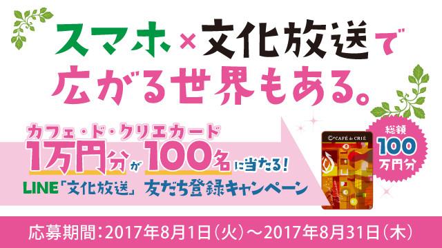 2017年8月スペシャルウィーク 総額100万円分カフェ・ド・クリエカードプレゼントキャンペーン