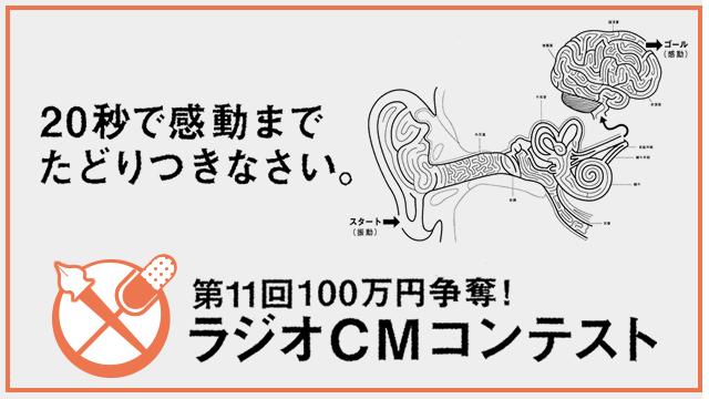第11回100万円争奪ラジオCMコンテスト