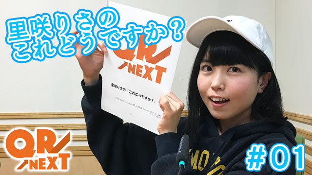 <font color=deeppink><strong>★New!</strong></font> 次世代パーソナリティ発掘YouTubeラジオ「QR→NEXT」第2弾! 担当は里咲りさ(3/26UP)