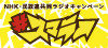 NHK・民放連共同ラジオキャンペーン #スマラー