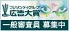 第46回フジサンケイグループ広告大賞バナー