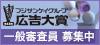 第48回フジサンケイグループ広告大賞バナー
