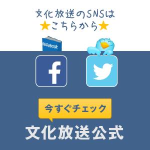 文化放送SNS
