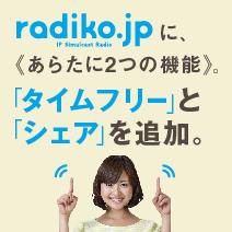 radiko.jpタイムフリー/シェアラジオ
