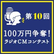 祝!10年目『第10回100万円争奪!ラジオCMコンテスト』特設ページはこちら!