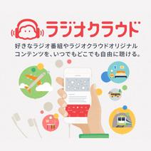 ラジオクラウドアプリ