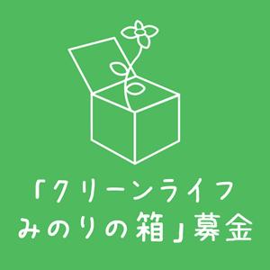 「クリーンライフ みのりの箱」募金活動