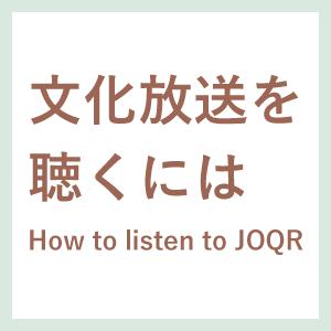 文化放送を聴くには How to listen to JOQR