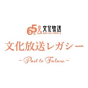 文化放送レガシー ~Past to Future ~