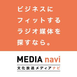 文化放送メディアナビ
