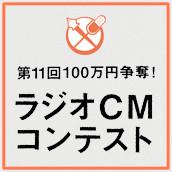 『第11回100万円争奪!ラジオCMコンテスト』特設ページはこちら!