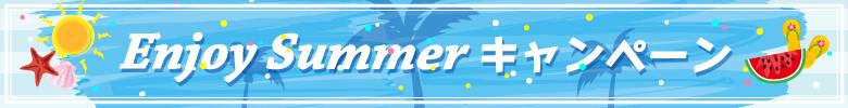 文化放送Enjoy Summerキャンペーン
