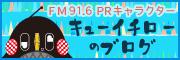 文化放送FM91.6 PRキャラクター「キューイチローのブログ」はこちらから