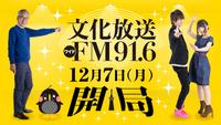 2015年12月7日(月)午後1時『ワイドFM91.6開局』