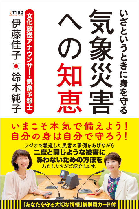 kisyousaigaihenochie480.jpg