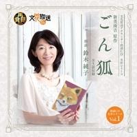 新美南吉・作 「ごん狐」 「牛をつないだ椿の木」鈴木純子アナによる朗読を2月23日よりFeBeで配信