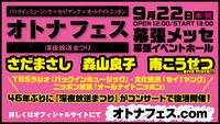 <!--<font color=deeppink><strong>★New!</strong></font>-->9月22日(木・祝)開催!「パックインミュージック•セイヤング•オールナイトニッポン オトナフェス 深夜放送まつり」