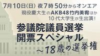 <font color=deeppink><strong>★New!</strong></font>7月10日(日)よる7時50分から放送「参議院議員選挙開票スペシャル~18歳の選挙権」≪現役慶大生のAKB48竹内美宥ほか10代大学生が生出演!≫