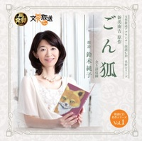 CSR活動の一環として、アナウンサー朗読CD『ごん狐』を病院に寄贈