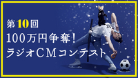 <font color=deeppink><strong>★</strong></font>祝!10年目『第10回100万円争奪!ラジオCMコンテスト』ご応募はこちらから!!