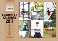 <font color=deeppink><strong>★</strong></font>『文化放送アナウンサーカレンダー2017』今回のテーマは、「あなたと逢いたい浜松町」 10月29日、30日に先行販売も決定!