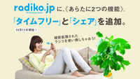 <font color=green><strong>★Up Date!</strong></font><!--<font color=deeppink><strong>★New!</strong></font>-->聴き逃したあの番組が聴ける!radiko.jp『タイムフリー聴取機能』10月11日開始!