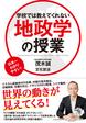 【9月23日金曜発売】番組『オトナカレッジ』から書籍化!茂木誠が教える、『学校では教えてくれない地政学の授業』