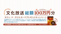 <font color=deeppink><strong>★</strong></font>「総額100万円分カフェ・ド・クリエカードプレゼントキャンペーン」10月17日から10月31日まで! 詳しくはこちら