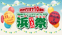 <font color=green><strong>★Up Date!</strong></font>11月3日(木・祝)開催 浜松町グリーンサウンドフェスタ「浜祭」