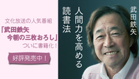 文化放送の人気番組「武田鉄矢 今朝の三枚おろし」書籍化! 絶賛発売中!