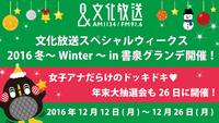 <font color=deeppink><strong>★New!</strong></font>「文化放送スペシャルウィークス2016冬~Winter~in書泉グランデ」12/12(月)~12/26(月)まで開催!詳しくはこちらから