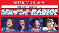 2017年1月9日(月・祝)「文化放送×長良グループ ジョイントRADIO!  ~新成人に伝えたい昭和の名曲 電話リクエスト」