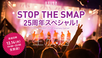 <font color=deeppink><strong>★New!</strong></font>12月14日(水)19時から「STOP THE SMAP 25周年スペシャル!」放送決定!