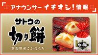 アナウンサーイチオシ企画『野村邦丸アナウンサー、今年のサトウの切り餅を使ったレシピは...』こちらから(12/4UP)