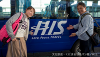 <font color=deeppink><strong>★New!</strong></font>12月22日(木)開催「くにまるジャパン 極」H.I.S.プレゼンツ くにまる旅通信~香港編~ リスナーご招待イベントについて