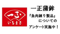 <!--<font color=deeppink><strong>★New!</strong></font>-->『魚肉練り製品』についての簡単なアンケート実施中!抽選で計5名様に「現金1万円」プレゼント!<!--締め切りは3月31日 -->詳しくはこちらから