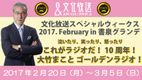 <font color=deeppink><strong>★New!</strong></font>「文化放送スペシャルウィークス2017.February in 書泉グランデ」2月20日(月)~3月5日(日)開催