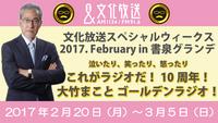 「文化放送スペシャルウィークス2017.February in 書泉グランデ」2月20日(月)~3月5日(日)開催