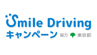 <font color=deeppink><strong>★New!</strong></font>「文化放送 Smile Driving キャンペーン」特設ページはこちら