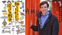 日本民間放送連盟賞(ラジオ報道部門)最優秀賞の『アーサー・ビナード「探しています」』が、書籍化!『知らなかった、ぼくらの戦争』アーサー・ビナード 編著 3月30日(木)小学館より発売