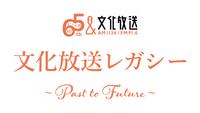 「文化放送レガシー~Past to Future~」あなたの声を聴いて65年。文化放送はおかげさまで開局65周年を迎えました。あなたの文化放送遺産を募集中です。