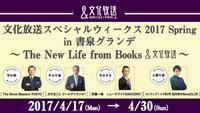 <font color=deeppink><strong>★</strong></font>4月17日(日)~4月30日(日)「文化放送スペシャルウィークス2017 Spring in 書泉グランデ」開催!本とラジオから新しい生活を始めましょう!