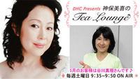 「神保美喜のTeaLounge」<br>5月のゲストは谷川真理さん