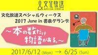 <font color=deeppink><strong>★</strong></font>文化放送スペシャルウィークス2017 June in 書泉グランデ「~本の数だけ物語がある~」6月12日(月)~25日(日)開催!