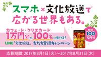 LINE@「文化放送公式アカウント」を友だち追加するだけで「総額100万円分カフェ・ド・クリエカードプレゼントキャンペーン」8月1日から8月31日まで! 詳しくはこちら