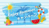 <font color=deeppink><strong>★New!</strong></font>「文化放送 Enjoy Summer キャンペーン」7月24日から
