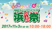<!--<font color=deeppink><strong>★New!</strong></font>--><font color=green><strong>★Up Date!</strong></font>今年は11月3日(金・祝)開催 ラジオがつなぐ心の絆 浜松町グリーンサウンドフェスタ「浜祭」