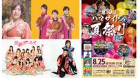 文化放送協力「第10回ハマサイトの夏祭り」8月25日(金)開催