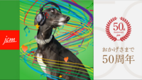 セントラルミュージック創業50周年