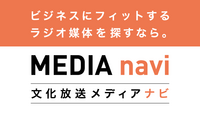 <font color=deeppink><strong>★New!</strong></font>ビジネスにフィットするラジオ媒体を探すなら。「文化放送メディアナビ」7月14日オープン!